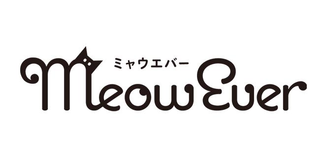 MeowEver(ミャウエバー)